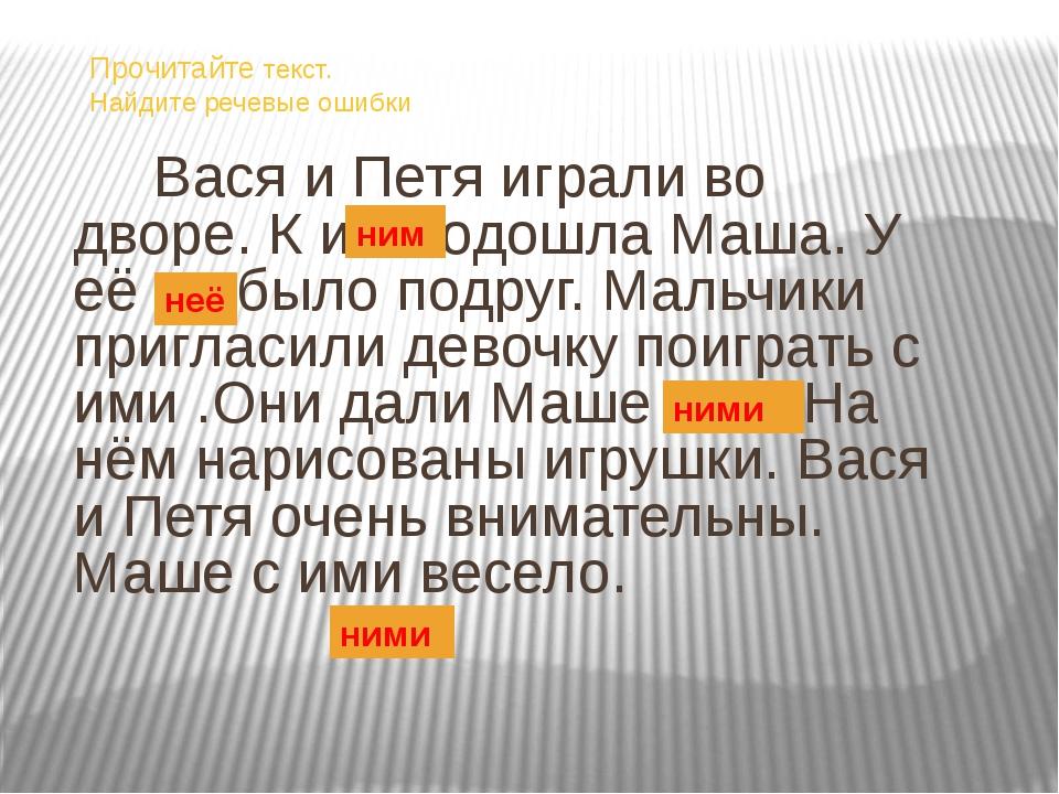 Прочитайте текст. Найдите речевые ошибки Вася и Петя играли во дворе. К им по...
