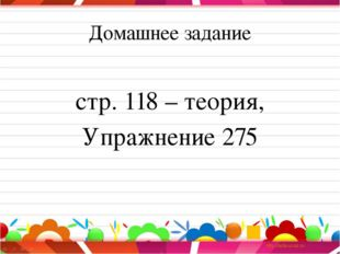 Домашнее задание стр. 118 – теория, Упражнение 275