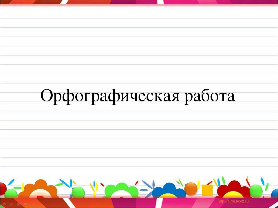 Орфографическая работа