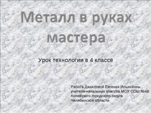 Урок технологии в 4 классе Работа Даниловой Евгении Ильиничны учителя начальн