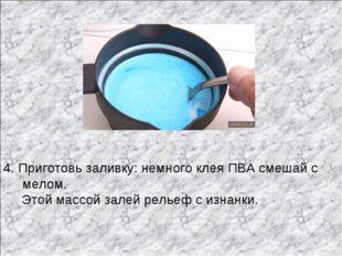 4. Приготовь заливку: немного клея ПВА смешай с мелом. Этой массой залей рель