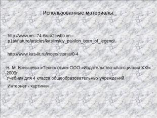 Использованные материалы: http://www.xn--74-6kca2cwbo.xn--p1ai/nature/article