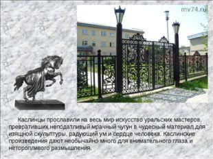 Каслинцы прославили на весь мир искусство уральских мастеров, превративших н