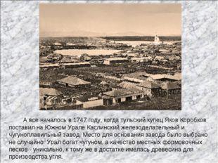 А все началось в 1747 году, когда тульский купец Яков Коробков поставил на Ю