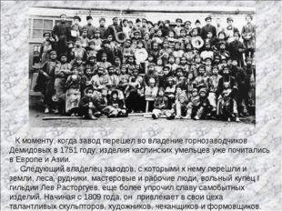 К моменту, когда завод перешел во владение горнозаводчиков Демидовых в 1751