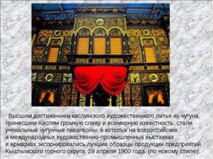 Высшим достижением каслинского художественного литья изчугуна, принесшим Ка