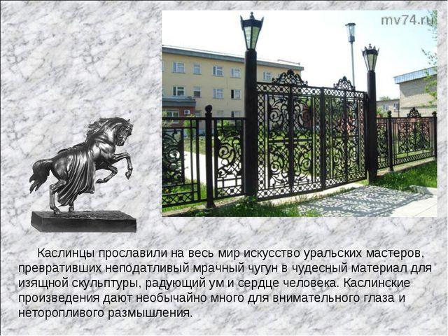 Каслинцы прославили на весь мир искусство уральских мастеров, превративших н...