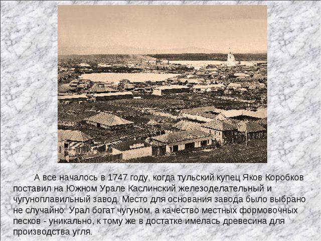 А все началось в 1747 году, когда тульский купец Яков Коробков поставил на Ю...