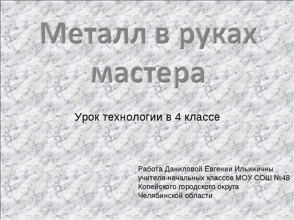 Урок технологии в 4 классе Работа Даниловой Евгении Ильиничны учителя начальн...