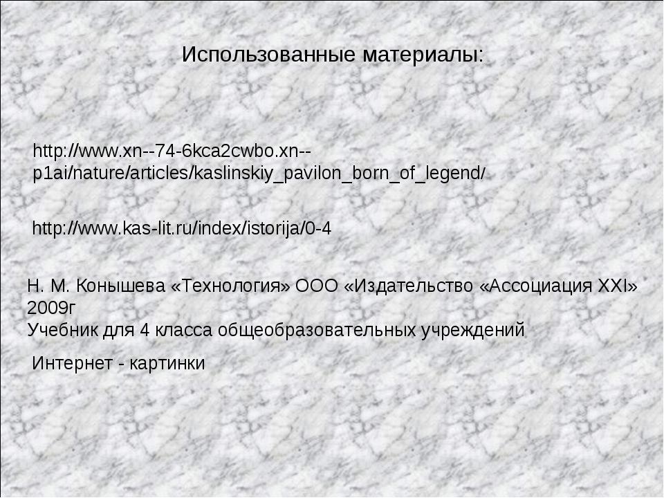 Использованные материалы: http://www.xn--74-6kca2cwbo.xn--p1ai/nature/article...