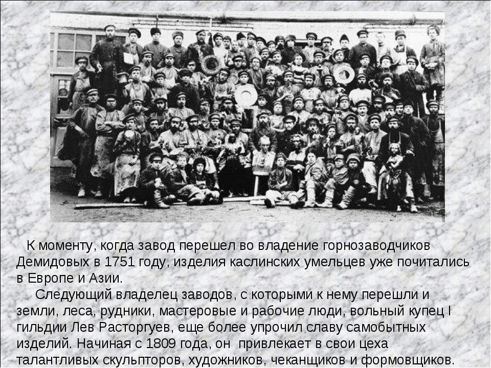К моменту, когда завод перешел во владение горнозаводчиков Демидовых в 1751...