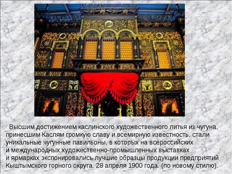 Высшим достижением каслинского художественного литья изчугуна, принесшим Ка...