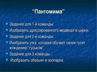 """""""Пантомима"""" Задание для 1-й команды: Изобразить дрессированного медведя в цир"""