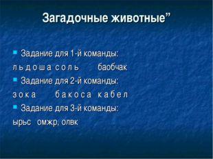 "Загадочные животные"" Задание для 1-й команды: л ь д о ш а с о л ь баобчак З"