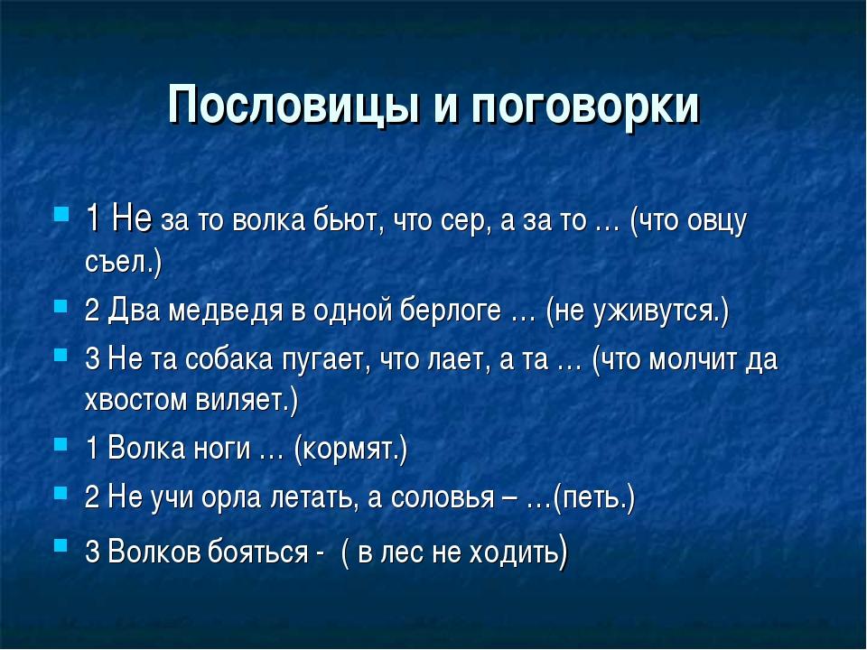 Пословицы и поговорки 1 Не за то волка бьют, что сер, а за то … (что овцу съе...