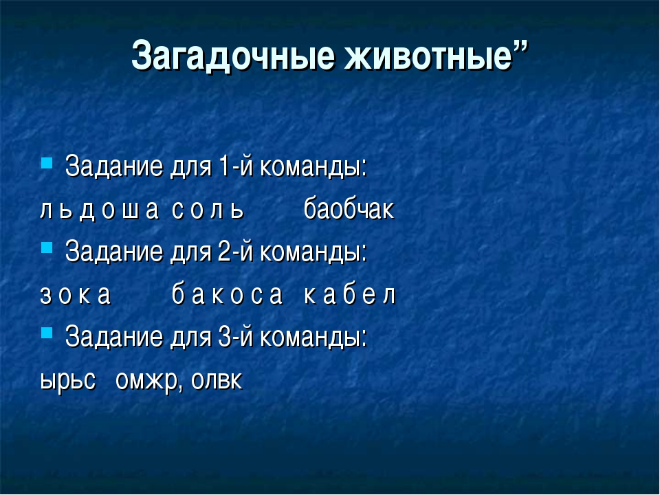 "Загадочные животные"" Задание для 1-й команды: л ь д о ш а с о л ь баобчак З..."