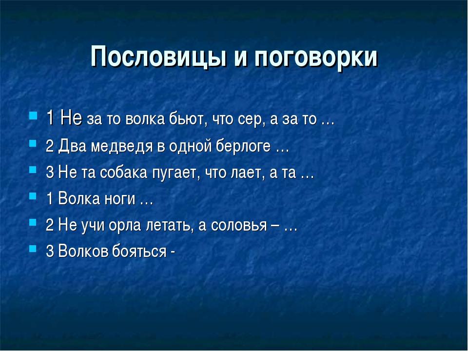 Пословицы и поговорки 1 Не за то волка бьют, что сер, а за то … 2 Два медведя...