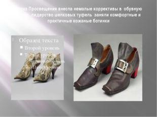Эпоха Просвещения внесла немалые коррективы в обувную моду: лидерство шелков