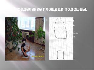 2. Определение площади подошвы.