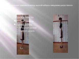 4.Исследование зависимости между высотой каблука и смещением центра тяжести
