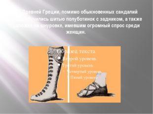 В Древней Греции, помимо обыкновенных сандалий люди обучились шитью полуботи
