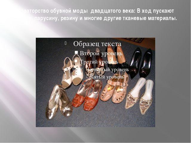 Новаторство обувной моды двадцатого века: В ход пускают войлок, парусину, ре...