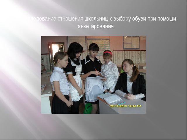 5. Исследование отношения школьниц к выбору обуви при помощи анкетирования