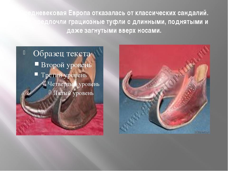 Средневековая Европа отказалась от классических сандалий. Они предпочли граци...