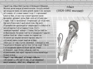 Абыл (1820-1892 жылдар) Тарақұлы Абыл Маңғыстау түбегіндегі Оймауыт, Желтау д