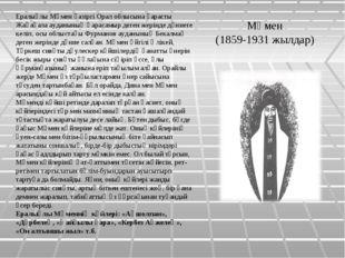 Мәмен (1859-1931 жылдар) Ералыұлы Мәмен қазіргі Орал облысына қарасты Жаңақал