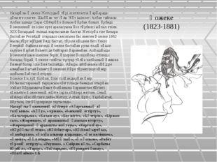 Қожеке (1823-1881) Назарұлы Қожеке Жетісудың төрі есептелетін Қарқарада дүние