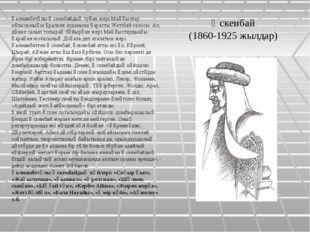 Өскенбай (1860-1925 жылдар) Қалманбетұлы Өскенбайдың туған жері Маңғыстау обл