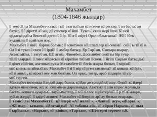 Махамбет (1804-1846 жылдар) Өтемісұлы Махамбет-халықтық азаттығын көксеген кү