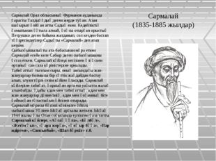 Сармалай (1835-1885 жылдар) Сармалай Орал облысының Фурманов ауданында қараст