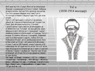 Тоқа (1830-1914 жылдар) Шоңманұлы Тоқа қазіргі Жезқазған облысының Жанаарқа а