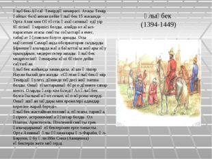 Ұлықбек (1394-1449) Ұлықбек-Ақсақ Темірдің немересі. Атасы Темір қайтыс болға