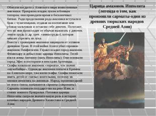 Царица амазонок Ипполита (легенда о том, как произошли сарматы-один из древни