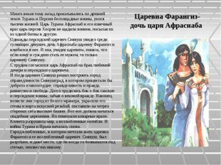 Царевна Фарангиз-дочь царя Афрасиаба Много веков тому назад прокатывались по