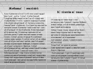 Жобаның өзектілігі: Бала тәрбиесіне көп көңіл бөлген халықтардың бірі-қазақ х