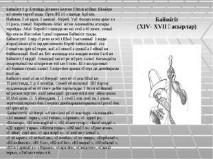 Байжігіт (XIV- XVII ғасырлар) Байжігіт Өр Алтайда дүниеге келген әйгілі күйші