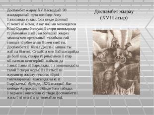 Доспамбет жырау (ХVІ ғасыр) Доспамбет жырау ХV ғасырдың 90 жылдарының орта ше