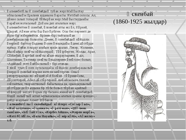 Өскенбай (1860-1925 жылдар) Қалманбетұлы Өскенбайдың туған жері Маңғыстау обл...