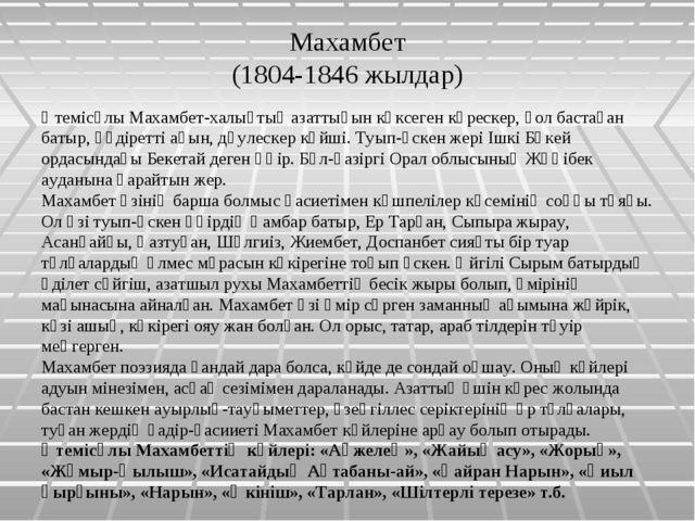 Махамбет (1804-1846 жылдар) Өтемісұлы Махамбет-халықтық азаттығын көксеген кү...