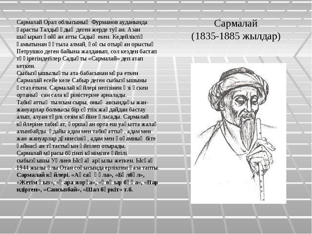 Сармалай (1835-1885 жылдар) Сармалай Орал облысының Фурманов ауданында қараст...