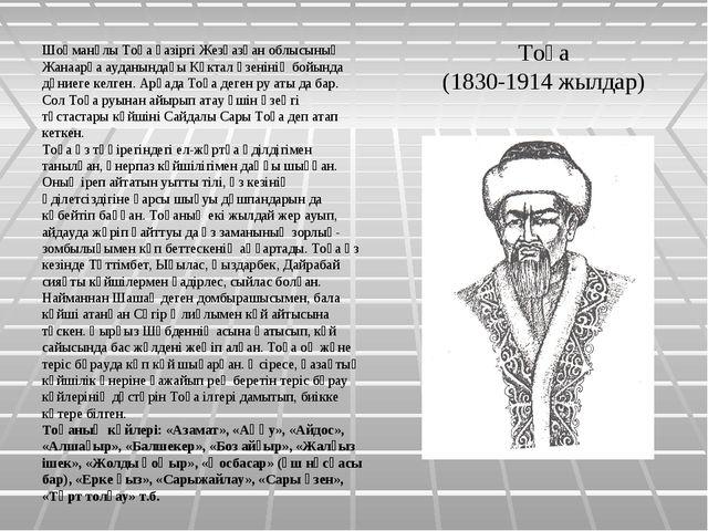Тоқа (1830-1914 жылдар) Шоңманұлы Тоқа қазіргі Жезқазған облысының Жанаарқа а...