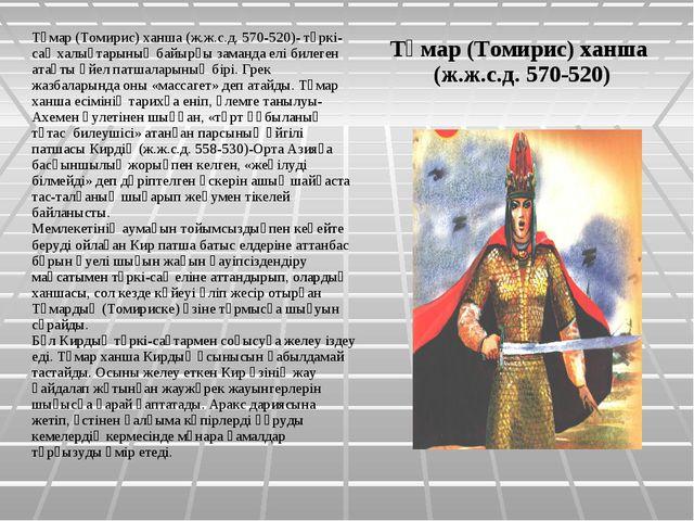 Тұмар (Томирис) ханша (ж.ж.с.д. 570-520) Тұмар (Томирис) ханша (ж.ж.с.д. 570-...