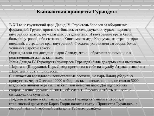 Кыпчакская принцесса Гурандухт В ХІІ веке грузинский царь Давид IV Строитель...