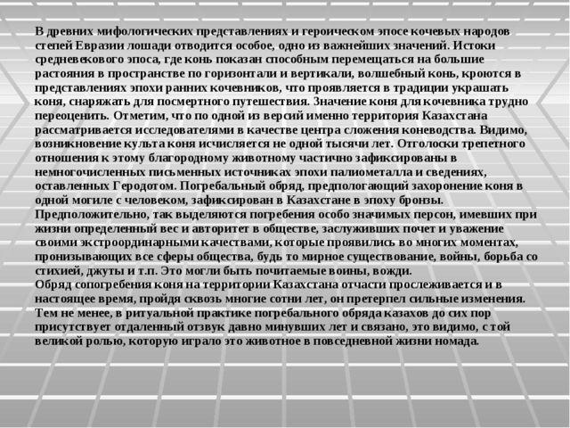 В древних мифологических представлениях и героическом эпосе кочевых народов с...