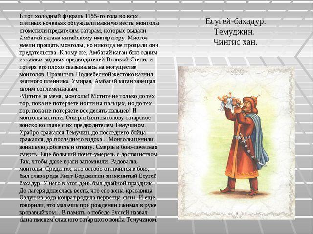 Есугей-бахадур. Темуджин. Чингис хан. В тот холодный февраль 1155-го года во...
