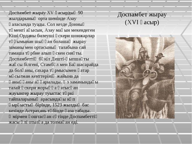 Доспамбет жырау (ХVІ ғасыр) Доспамбет жырау ХV ғасырдың 90 жылдарының орта ше...
